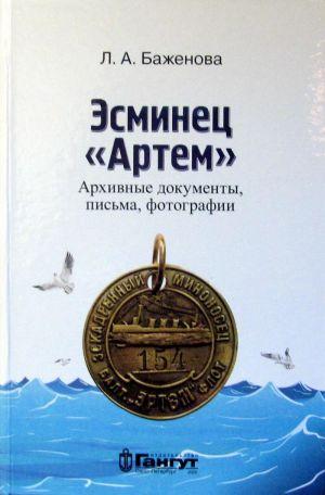 """Esminets """"Artem"""". Arkhivnye dokumenty, pisma, fotografii"""