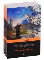 Vse o mekhanizmakh: Mekhanizmy radosti. Mekhanicheskij kheppi-lend (komplekt iz 2 knig)
