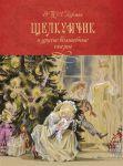 Schelkunchik i drugie volshebnye skazki (illjustr. N. Golts)