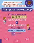 Упражнения для коррекции дислексии и дисграфии у младших школьников. 1-4 классы