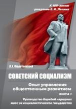 Sovetskij sotsializm. Opyt upravlenija obschestvennym razvitiem. Kniga 1. Rukovodstvo borboj