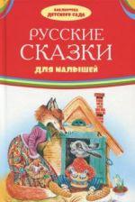 Russkie skazki dlja malyshej