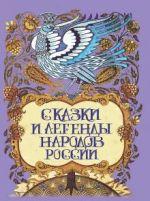 Skazki i legendy narodov Rossii