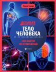 Telo cheloveka: entsiklopedija