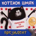Kotjonok Shmjak — prezident