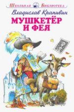 Mushketer i Feja i drugie istorii iz zhizni Dzhonni Vorobeva