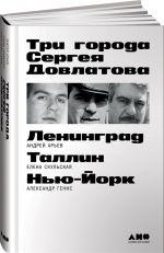 Tri goroda Sergeja Dovlatova