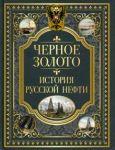 Chernoe zoloto. Istorija rossijskoj nefti