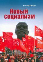Novyj sotsializm