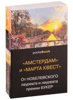 """""""Amsterdam"""" i """"Marta Kvest"""". Ot Nobelevskogo laureata i laureata premii Buker (komplekt iz 2 knig)"""