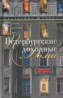 Peterburgskie dokhodnye doma. Ocherki iz istorii byta