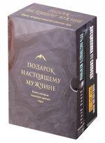 Подарок настоящему мужчине. Книги, которые помогают двигать горы (комплект из 2 книг)