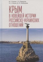 Krym v novejshej istorii rossijsko-ukrainskikh otnoshenij