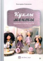 Куклы мечты. Выкройки и мастер-классы