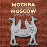 Moskva. Chuvstva v detaljakh