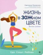 Жизнь в ЗОЖном цвете. Фитнес-роман