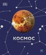 Kosmos. Entsiklopedija