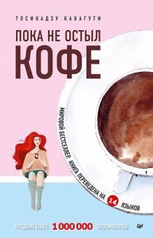 Poka ne ostyl kofe