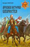 Drevnjaja istorija kazachestva