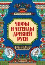 Mify i legendy Drevnej Rusi v skazanijakh o zhizni russkogo naroda