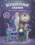 Волшебные сказки для самых маленьких