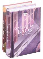 Главные поэты Серебряного века (комплект из 2 книг)