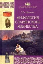 Mifologija slavjanskogo jazychestva