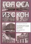 Peterburgskie doma kak svideteli sudeb