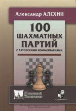 100 shakhmatnykh partij s avtorskimi kommentarijami