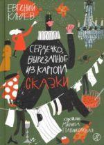 Serdechko, vyrezannoe iz kartona