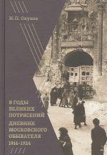 В годы великих потрясений: Дневник московского обывателя 1914–1924