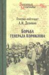 Borba generala Kornilova