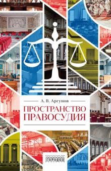 Prostranstvo pravosudija