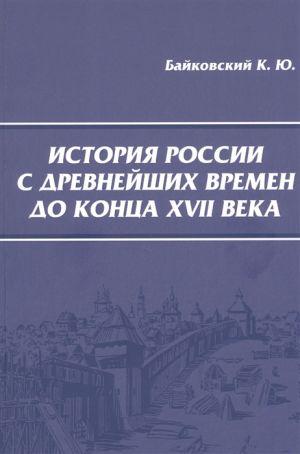 Istorija Rossii s drevnejshikh vremen do kontsa XVII veka. Uchebnoe posobie dlja studentov
