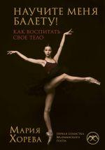 Nauchite menja baletu! Kak vospitat svoe telo