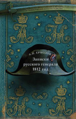 Zapiski russkogo generala. 1812 g.