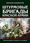 Shturmovye brigady Krasnoj Armii: Frontovoj spetsnaz Stalina