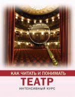 Kak chitat i ponimat teatr