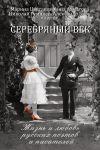 Serebrjanyj vek: zhizn i ljubov russkikh poetov i pisatelej