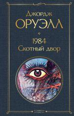 1984. Skotnyj dvor