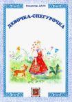 Devochka-Snegurochka