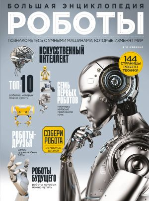 Roboty. Bolshaja entsiklopedija. 2-e izdanie
