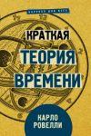 Kratkaja teorija vremeni