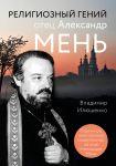 Religioznyj genij otets Aleksandr Men