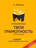 Русский язык. Твоя ГРАМОТНОСТЬ в твоих руках от @gramotarus. 2-е издание