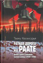 Ратная дорога на Раате. Драма одного сражения Зимней войны (1939–1940)