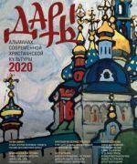 """""""Дары"""" No 6, 2020. Альманах современной христианской культуры"""