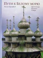Puti k Belomu morju. Arkhitektura Russkogo Severa