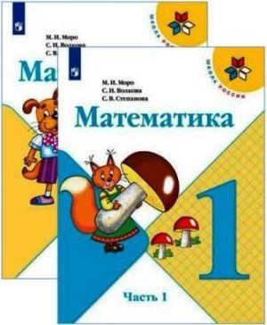 Matematika. 1 klass. Uchebnik. V 2-kh chastjakh. FP. FGOS (Shkola Rossii)