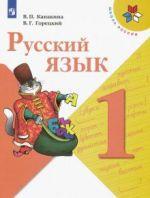 Russkij jazyk. 1 klass (Shkola Rossii)
